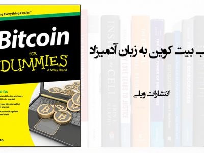 بیت کوین به زبان آدمیزاد - Bitcoin For Dummies