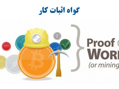 گواه اثبات کار (Proof of Work)